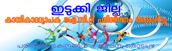 Sports_Idukki_Blog.png