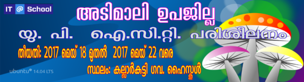 UP Banner Kallarkutty.png