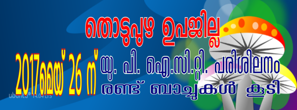 UP_Thodupuzha_26May.png