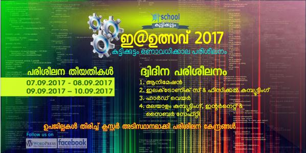 E-Utsav 2017 Poster