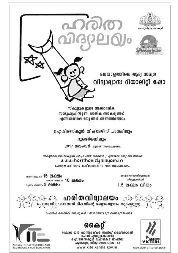Haritha_Vidyalayan_aad01