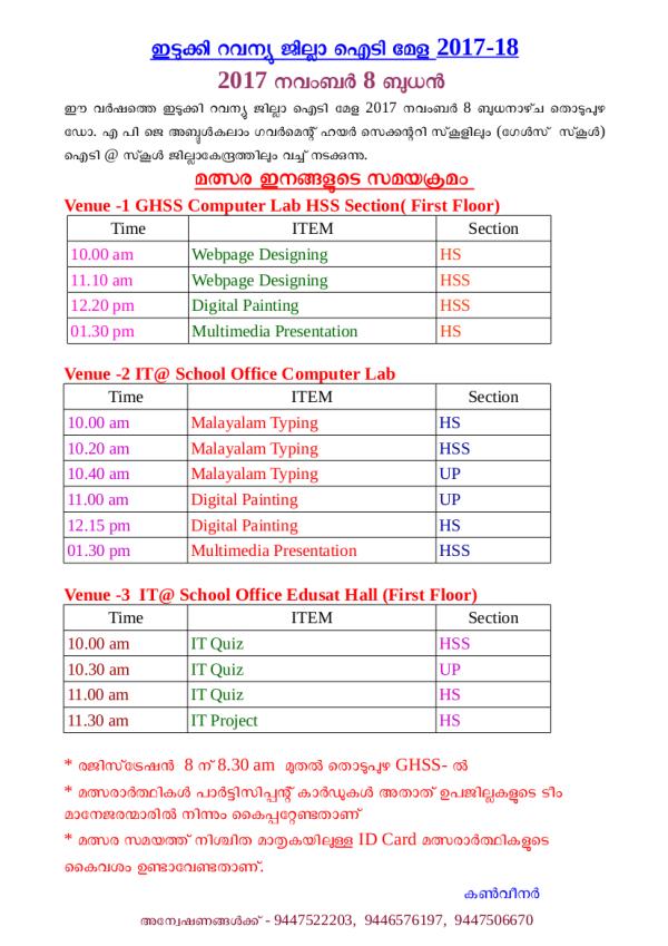 Idukki IT Mela Schedule