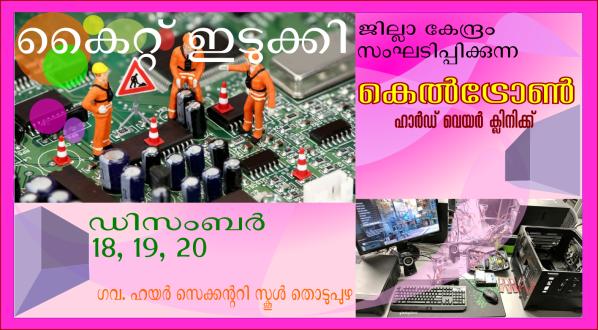 Hardware Clininc Tdpza.png