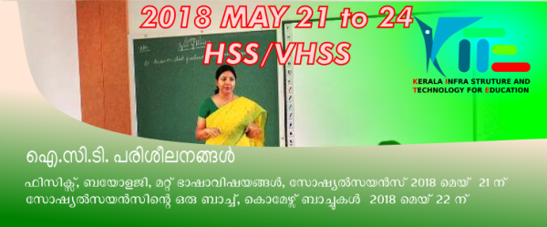 HSST May 21