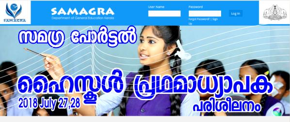 Samagra HM Training Banner