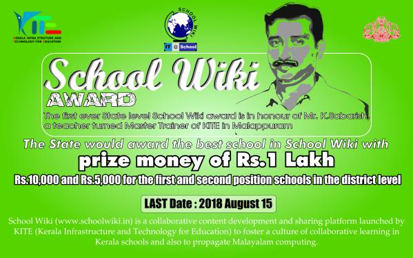 sabarish award banner02