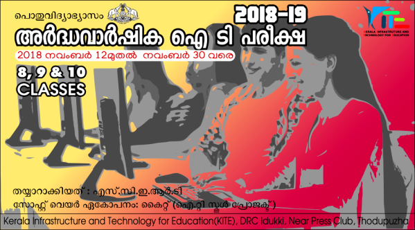 Mid Annuel Kerala IT Exam 2018-19