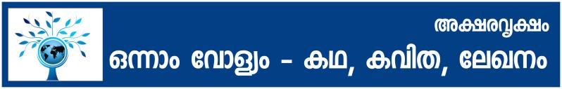 Akshara Vriksham Baner V1