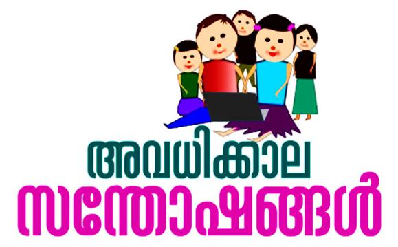Avadhikkala Santhoshangal_IDK