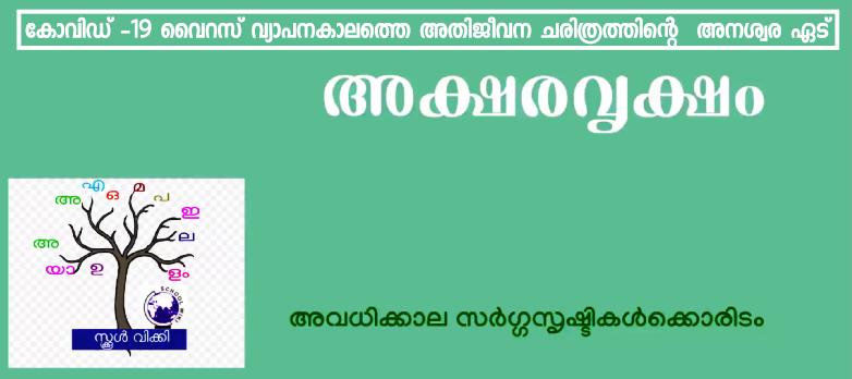 IDK Akshara Vriksham Banner