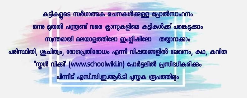 IDK- Text PosterAkshara Vriksham